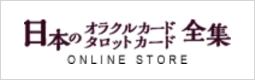 品揃え日本一カード専門オンラインショップ