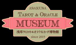 ASAKUSA TAROT & ORACLE MUSEUM 浅草タロット&オラクルカード博物館
