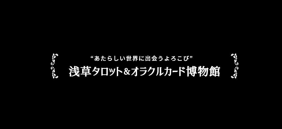 """""""あたらしい世界に出会うよろこび""""浅草タロット&オラクルカード博物館"""